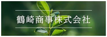 鶴崎商事株式会社